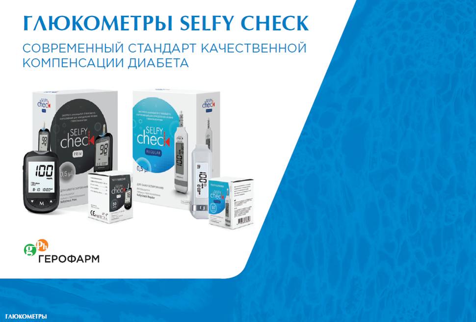 Глюкометры Selfy Check - современный стандарт качественной компенсации диабета