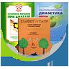 Книги для диабетиков