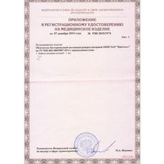 Облучатель бактерицидный рециркуляторный ОБНР 2х15