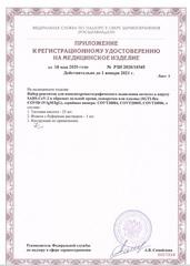 Тест на коронавирус  ИХА SGTi-flex COVID-19 IgG/IgM (Южная Корея)