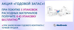 Инфузионная система Квик-Сет (Quick-Set) для инсулиновой помпы Медтроник Парадигм
