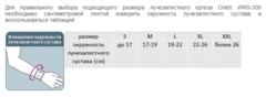Ортез на лучезапястный сустав и предплечье (RIGHT) WRS-308