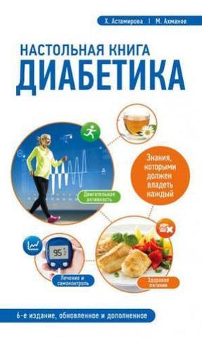 Настольная книга диабетика